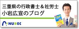 小岩広宣ブログ