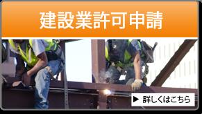 建設業許認可申請
