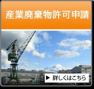 産業廃棄物許認可申請